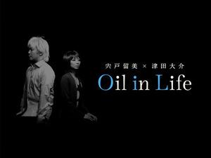 oilinlife.jpg