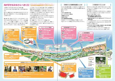 umisakura2013_2.jpg