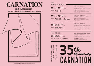 carnation35th_flyer_web.jpg