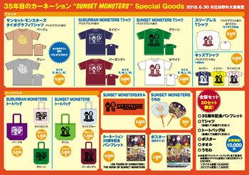 SM_merchandise_all.jpg