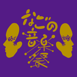 03nagono_logo.jpg