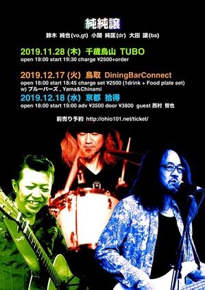 junjunyuzuru_tour_web.jpg