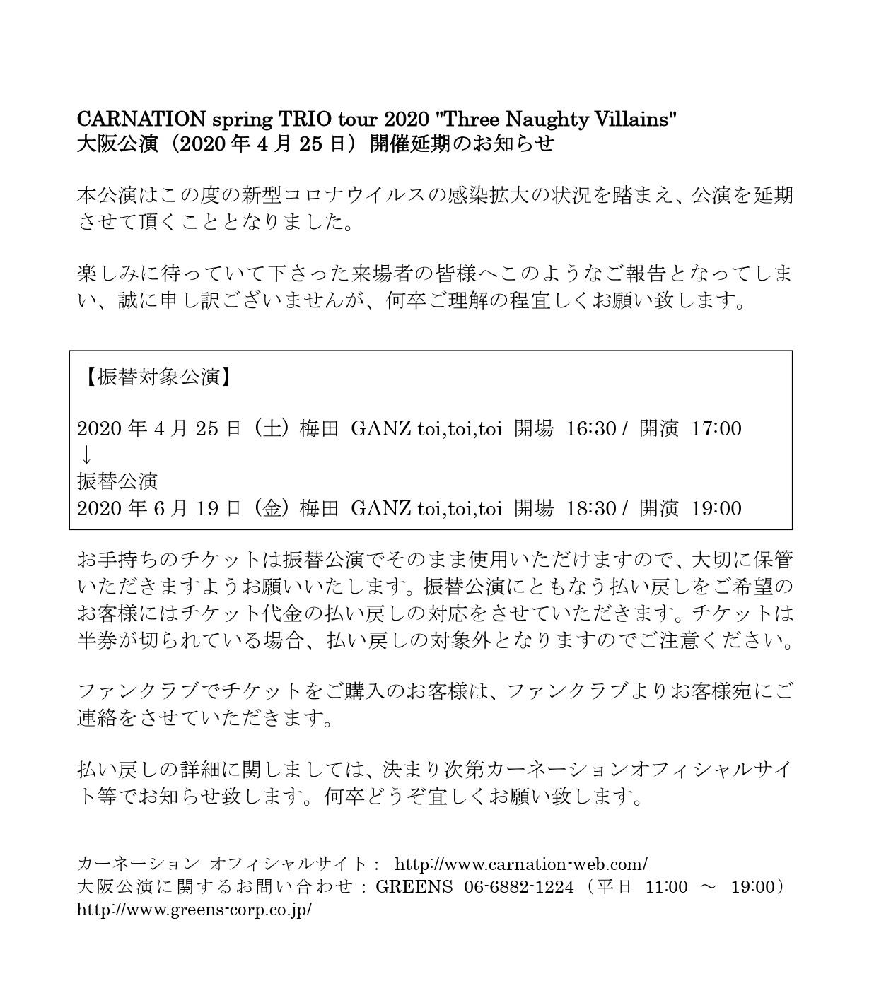 http://www.carnation-web.com/news/postponed_osaka2020.jpg
